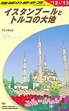 E03 地球の歩き方 イスタンブールとトルコの大地 2012