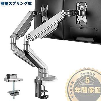 PCモニターアーム デュアルアーム 液晶ディスプレイアーム 機械スプリング式 17~32インチJXB-02 ACCURTEK