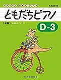 リトミック・ソルフェージュ ともだちピアノ D-3 [新版]