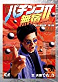 パチンコ無宿II 港の勝負師 弾次郎 [DVD]