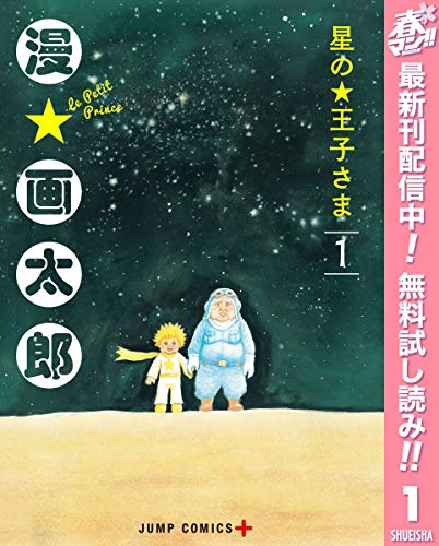 星の王子さま【期間限定無料】 1 (ジャンプコミックスDIGITAL)