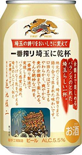 一番搾り 埼玉に乾杯 350ml×24本