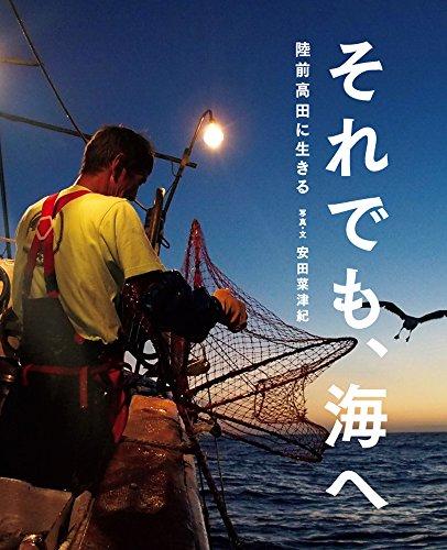 それでも、海へ 陸前高田に生きる (シリーズ・自然いのちひと)の詳細を見る