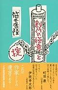 筒井康隆『創作の極意と掟』の表紙画像