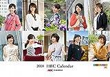HBC女子アナカレンダー2018