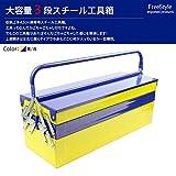大容量42cm工具箱 ツールボックス 3段 収納 青黄