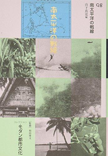 コレクション・モダン都市文化 第98巻 南太平洋の戦線の詳細を見る