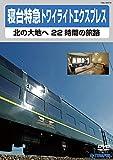寝台特急トワイライトエクスプレス ~北の大地へ 22時間の旅路~[DVD]