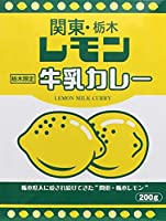 (5箱セット)関東・栃木 レモン牛乳カレー 【栃木限定】 1人前200g ×5箱セット