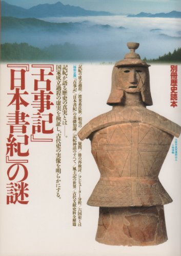 『古事記』『日本書紀』の謎 別冊歴史読本 1995年の詳細を見る