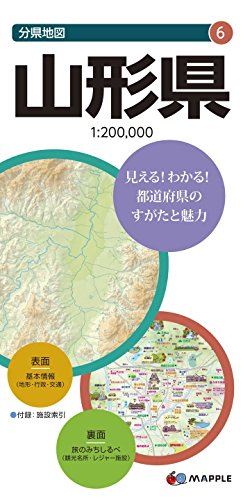 分県地図 山形県 (地図 | マップル)