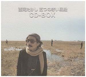 西岡たかし・五つの赤い風船 CD-BOX