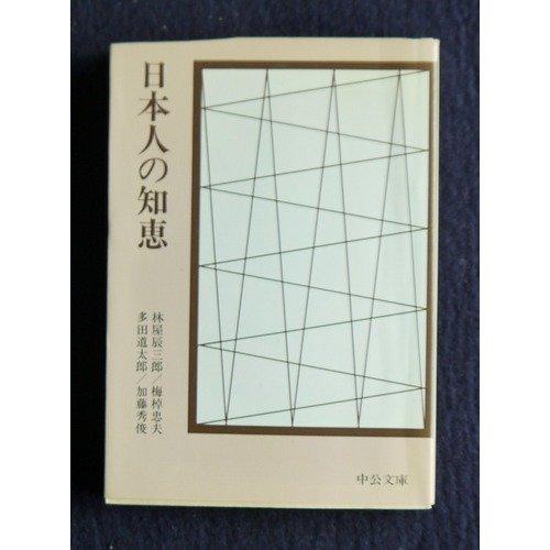 日本人の知恵 (中公文庫 M 1)の詳細を見る