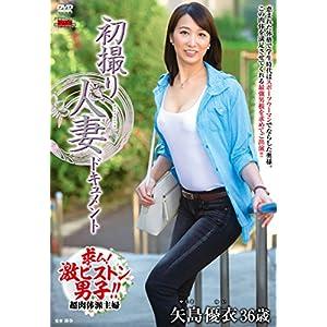 初撮り人妻ドキュメント 矢島優衣 センタービレッジ [DVD]