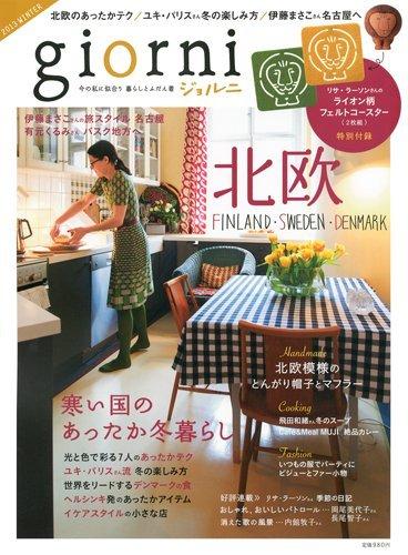 giorni 2013年 01月号 [雑誌]の詳細を見る