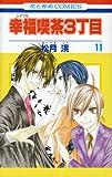 幸福喫茶3丁目 第11巻 (花とゆめCOMICS)