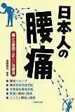 日本人の腰痛 痛みの原因と正しい治療法