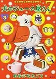犬のジュース屋さんZ 3 (ヤングジャンプコミックス)
