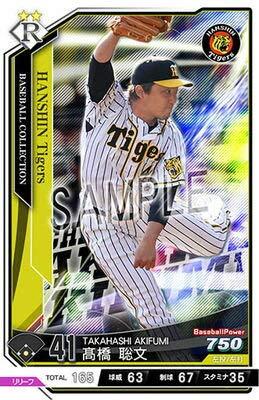 ベースボールコレクション/201812-BBCAP02-T041 高橋 聡文 R