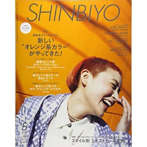 SHINBIYO 2018年 05 月号 [雑誌]