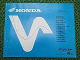 中古 ホンダ 正規 バイク 整備書 シャリー パーツリスト 5版 CF50 70 パーツカタログ 整備情報