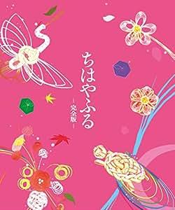 【Amazon.co.jp限定】ちはやふる 完全版【初回生産限定】(A5クリアファイル3枚付) [Blu-ray]