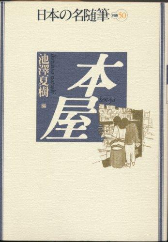日本の名随筆 (別巻50) 本屋の詳細を見る