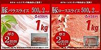 冷凍 豚バラスライス&豚ローススライス (各500g×2パック 厚さ2mm) 小分け 真空パック