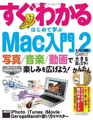 写真/音楽/動画で楽しみを広げよう! すぐわかる はじめて学ぶ Mac入門 (2) iPhoto/iTunes/iMovie/GarageBandの使い方をマスター (すぐわかるシリーズ)の詳細を見る