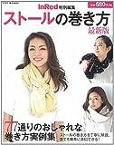 InRed特別編集 ストールの巻き方 最新版 (e-MOOK)