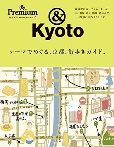 & Premium特別編集 テーマでめぐる、京都、街歩きガイド。 (マガジン...
