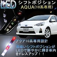 LED シフトポジション アクア 10系