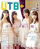 UTB+ (アップ トゥ ボーイ プラス) vol.41