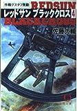 レッドサンブラッククロス〈4〉『作戦グスタフ発動』 (徳間文庫)