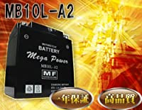 バイク バッテリー ボルティー 型式 BC-NJ47A 一年保証 MB10L-A2 密閉式