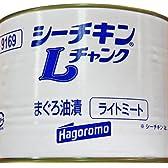 はごろもフーズ タイ産orフィリピン産 シーチキンLチャンク まぐろ油漬 ライトミート 1705g×6缶入
