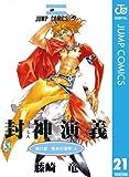 封神演義 21 (ジャンプコミックスDIGITAL)