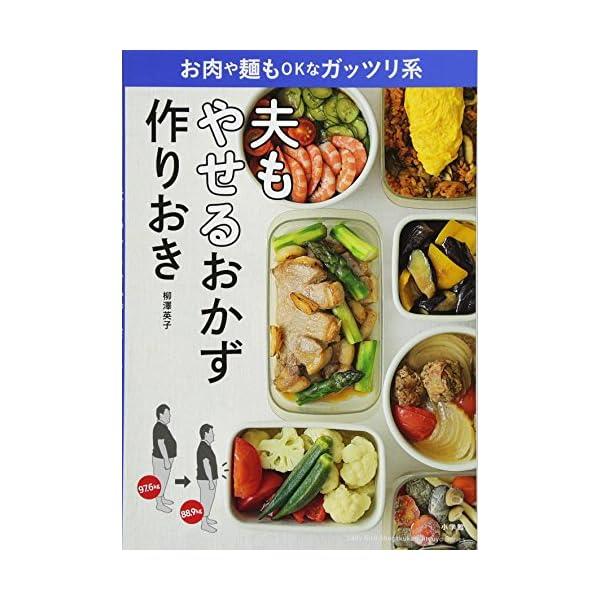 夫もやせるおかず 作りおき: お肉や麺もOKなガ...の商品画像