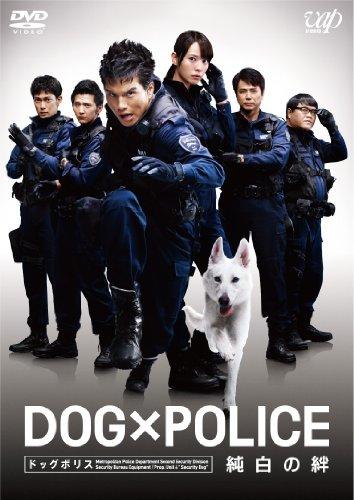 DOG×POLICE 純白の絆のイメージ画像
