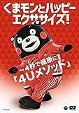 くまモンとハッピーエクササイズ! ~4秒で健康に! 「4Uメソッド」 [DVD]