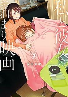 [安田剛助] 私と彼女のお泊まり映画 全03巻