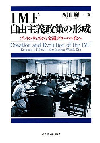IMF自由主義政策の形成―ブレトンウッズから金融グローバル化へ―