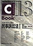 C‐Book 民事訴訟法〈1〉総論・訴訟の開始・訴訟の審理 (PROVIDENCEシリーズ)