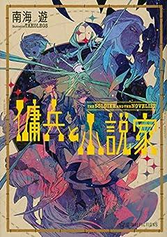 傭兵と小説家 (星海社FICTIONS ミ 3-1)