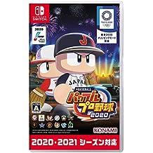 <SW版>eBASEBALLパワフルプロ野球2020