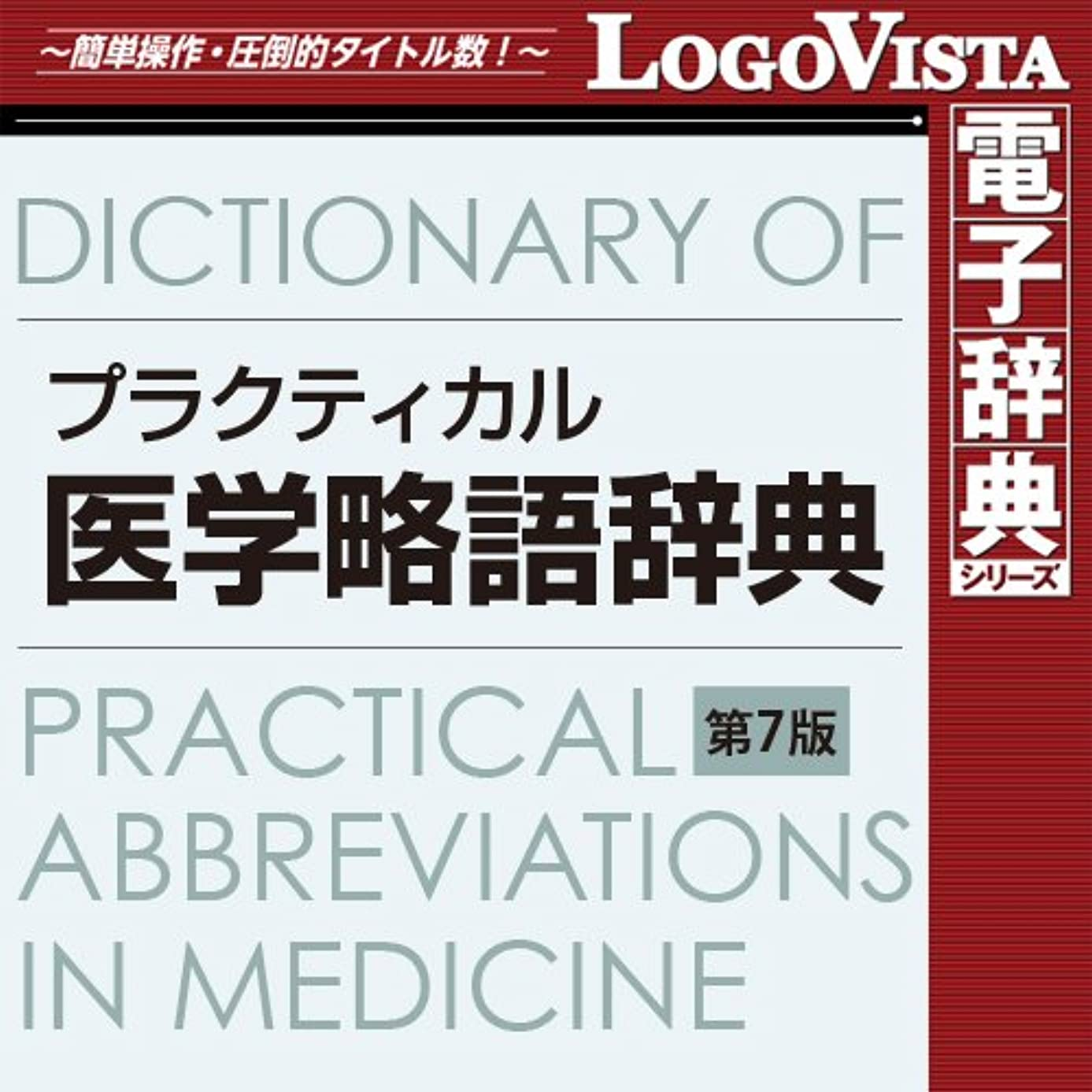 地下鉄戦う旧正月プラクティカル医学略語辞典 第7版 for Win|ダウンロード版