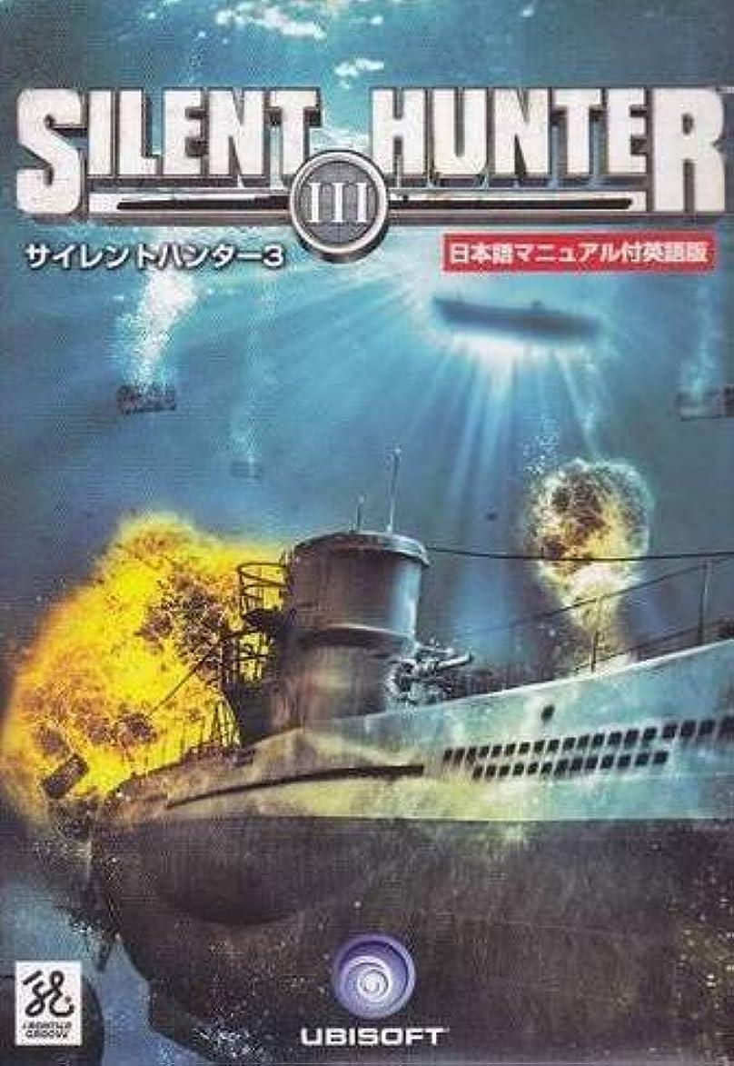 困惑人工マークSilent HunterIII 日本語マニュアル付英語版
