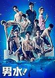【Amazon.co.jp限定】舞台「男水! 」 (オリジナルB2布ポスター付) [Blu-ray]