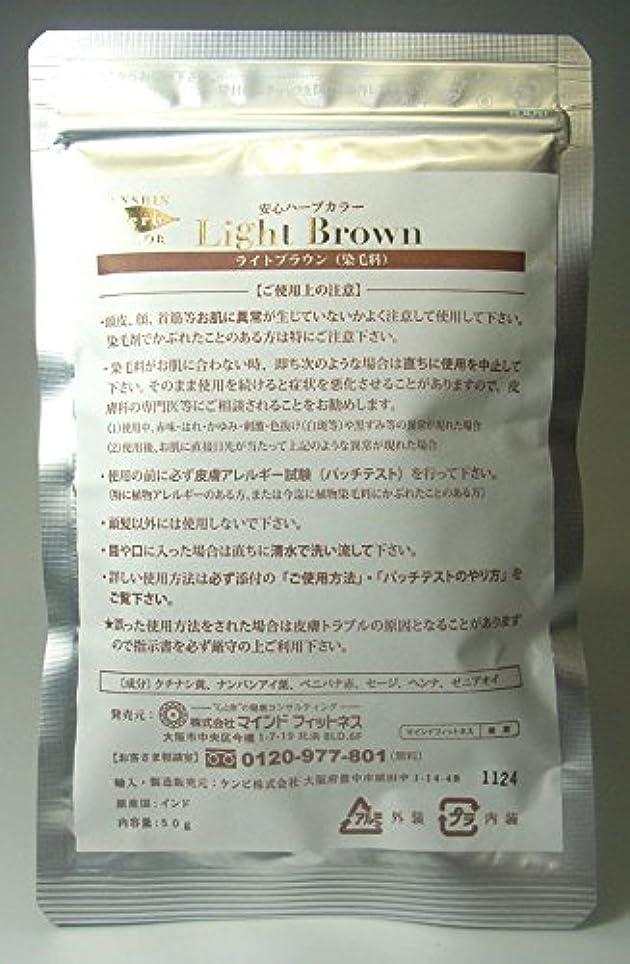ディスカウント抽出昆虫を見る安心ハーブカラー?ライトブラウン(メーカー公式)/【東京ビッグサイトでのダイエット&ビューティーフェア2019出展により9月7日から11日まで受注のみ。出荷開始は12日木曜日となります。】