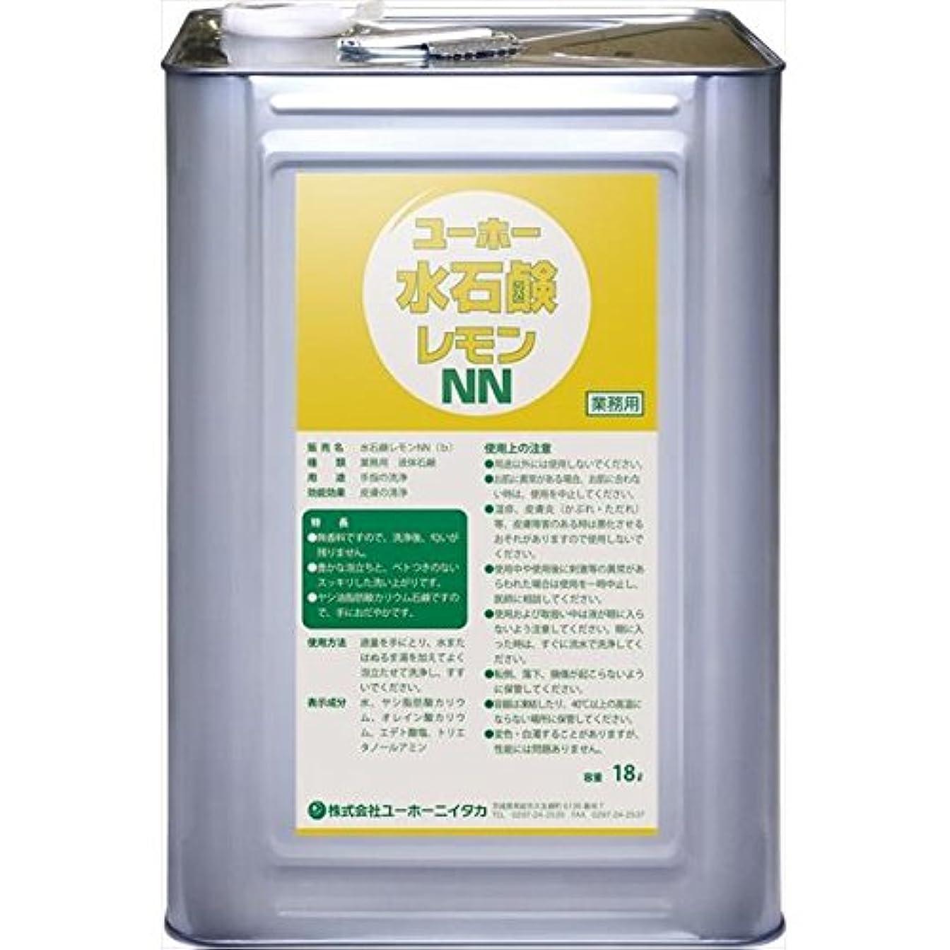 ユーホーニイタカ:水石鹸レモンNN 18L 181031